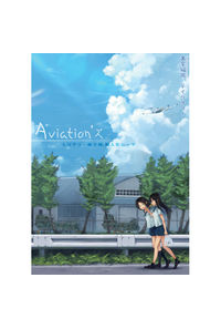 Aviation'ズ