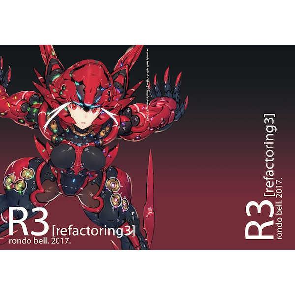 R3 [ライジングチャーハン(rondobell)] SF・近未来系ファンタジー