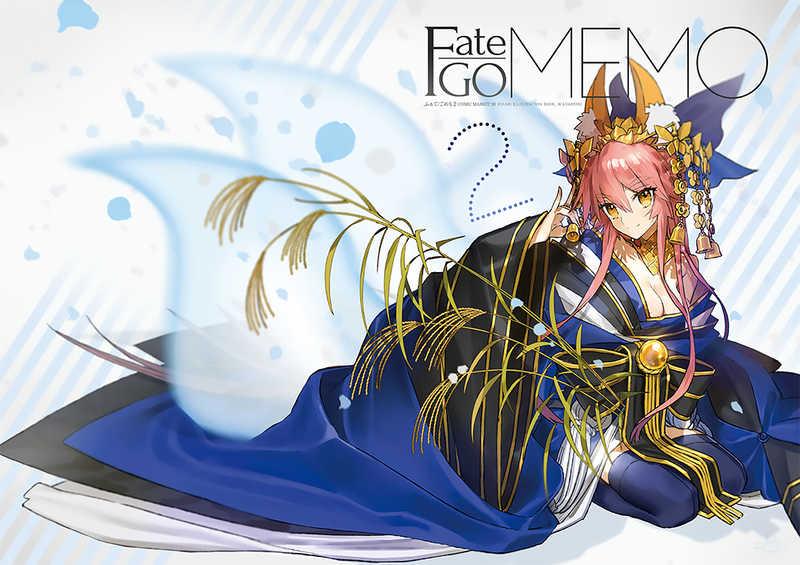 Fate/GOMEMO2