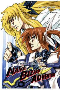 NANOHA'S BIZARRE ADVENTURE ★集結する戦士たち!・・・の巻