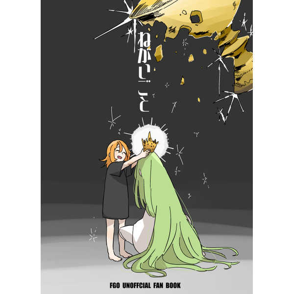 ねがいごと [丸屋(まる子)] Fate/Grand Order
