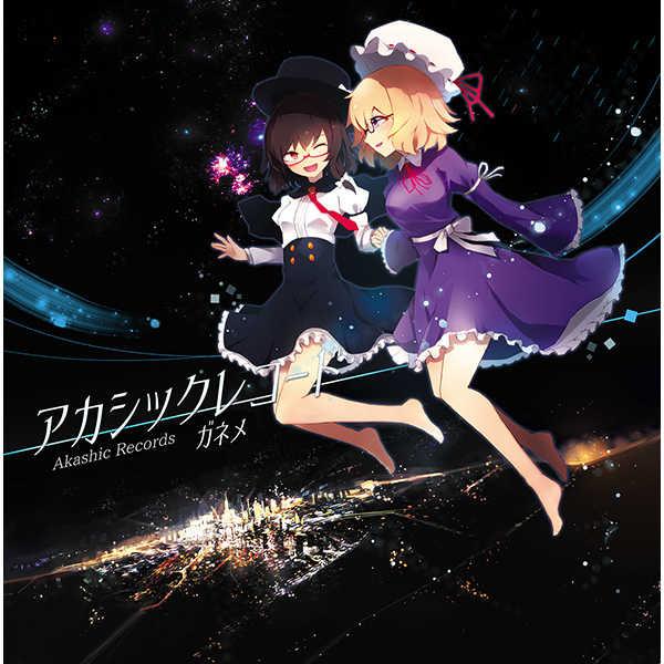 アカシックレコード [ガネメ(ガネメ)] 東方Project