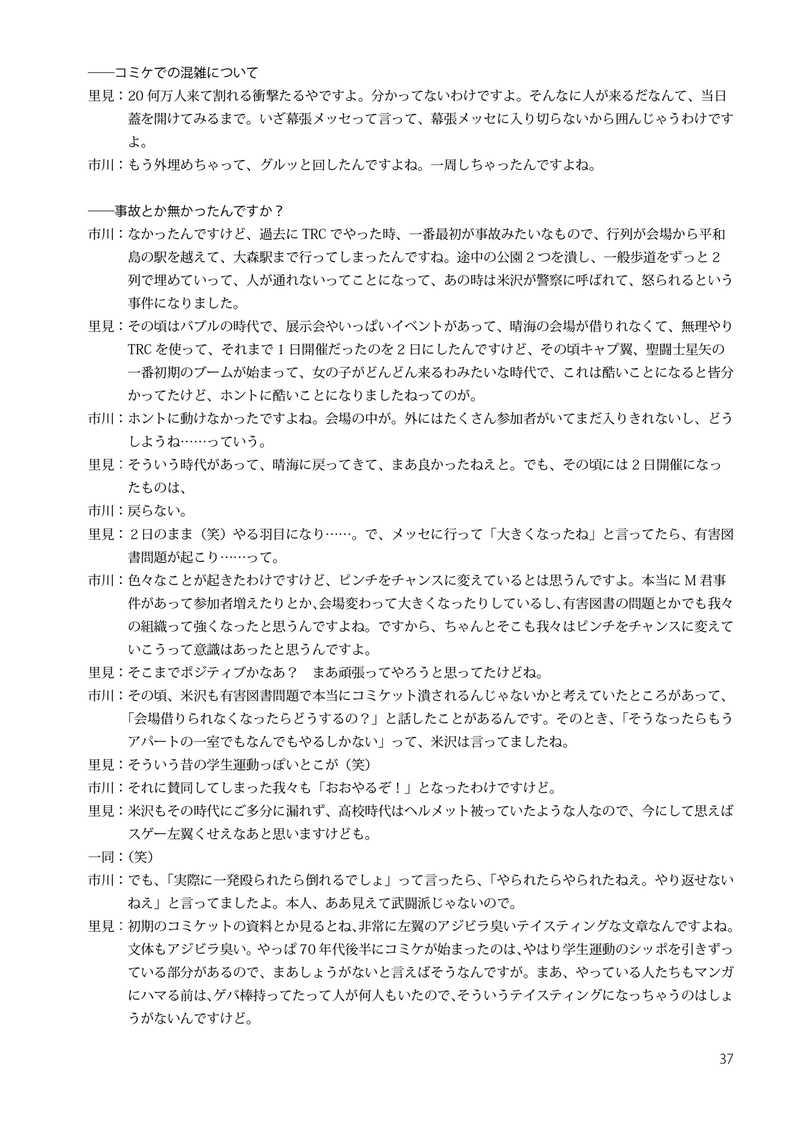 30年目の「10万人の宮崎勤」