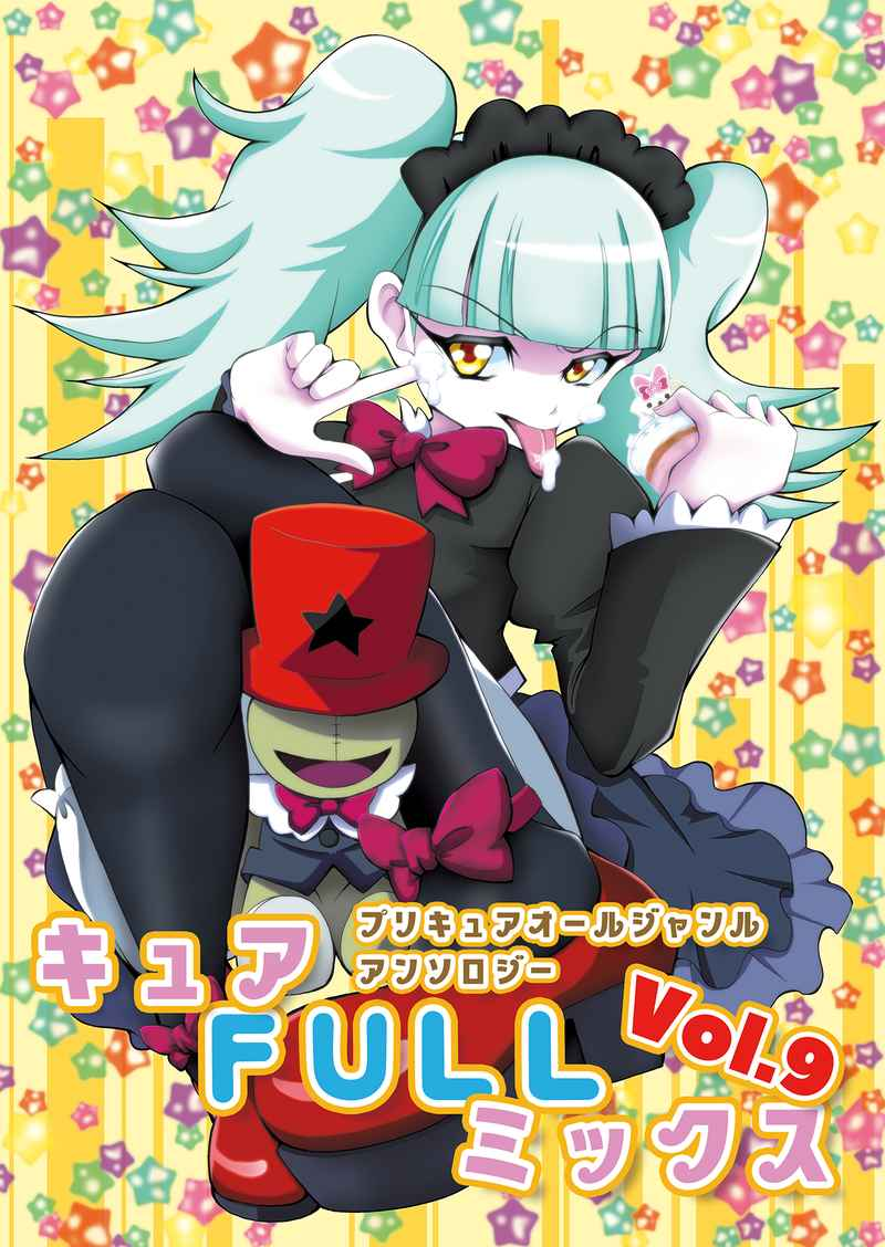 キュアFULLミックス Vol.9