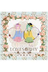 LOVESOPHY ~幻想郷恋唄~