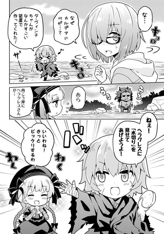 えふじーおー幼稚園3