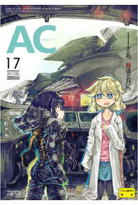COMIC AC vol.06とドラゴンズクラウンの本