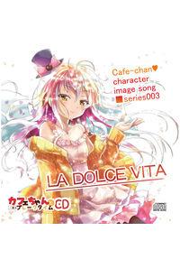 カフェちゃんキャラクターソング03『LA DOLCE VITA』
