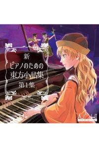 新 ピアノのための東方小品集 第1集