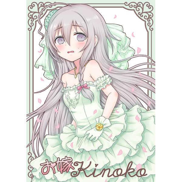 お嫁Kinoko [ファンシー★忍者(きくらげ)] THE IDOLM@STER CINDERELLA GIRLS