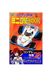 コンデレ改造ミニ四駆BOOK