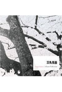 羽鳥風画 Piano Collection