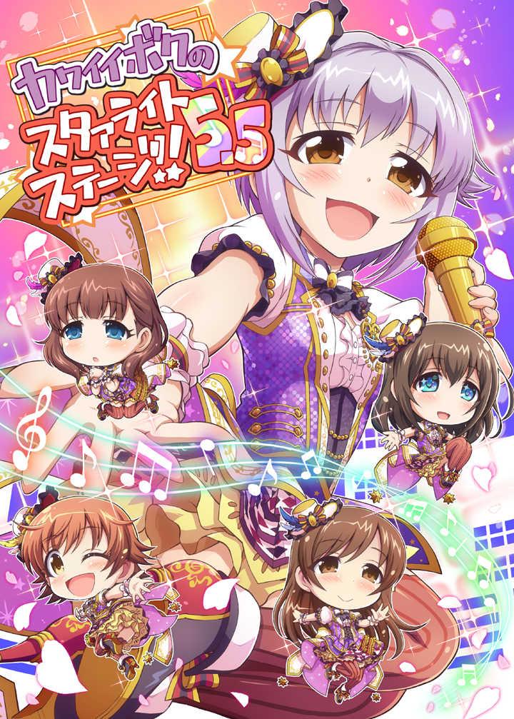 カワイイボクのスタァライトステージ!!5.5 [Matsushiba Electronics(月島マコト)] THE IDOLM@STER CINDERELLA GIRLS
