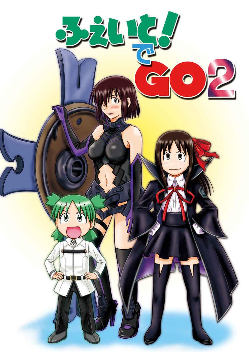 ふぇいと!でGO2 [九十九萬年堂(陸奥てんま)] Fate/Grand Order
