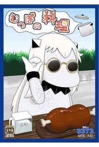 むっぽの料理