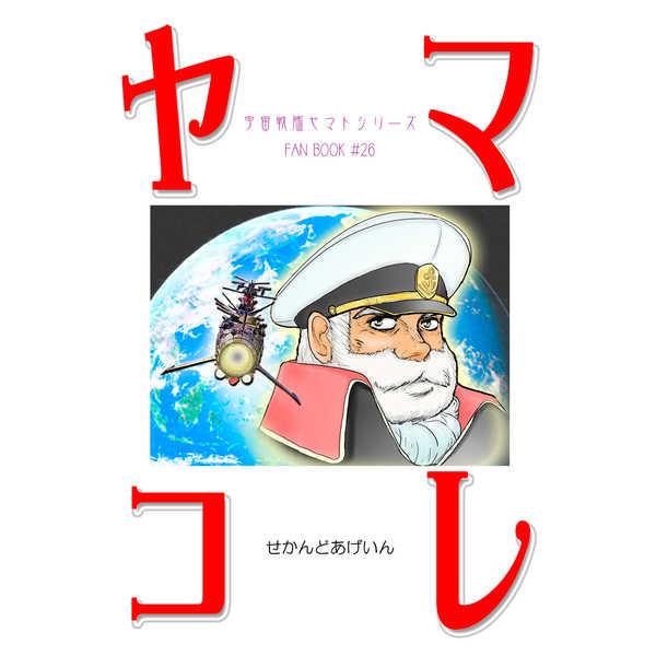 ヤマコレ [せかんどあげいん(すみこじょ)] 宇宙戦艦ヤマト2202