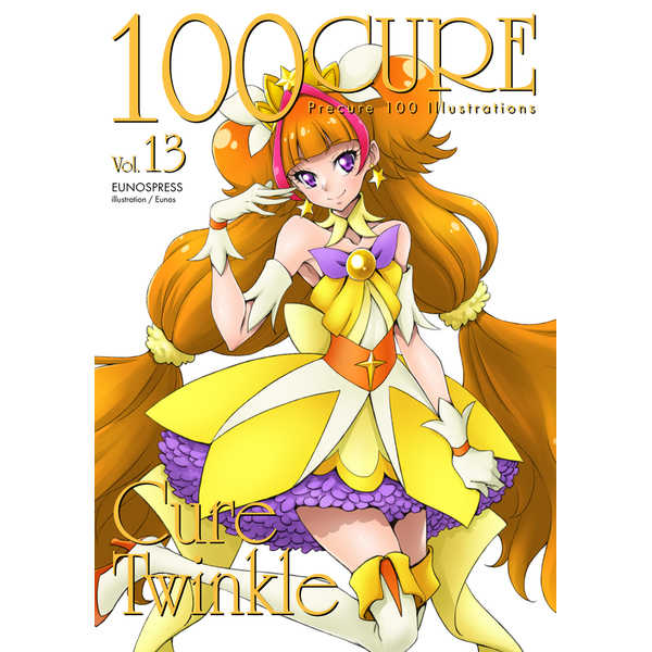 100CURE Vol.13 CureTwinkle