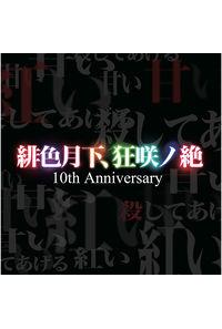 緋色月下、狂咲ノ絶 10th Anniversary
