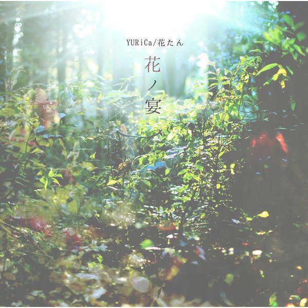 花ノ宴 [cordelia(YURiCa/花たん)] 歌ってみた