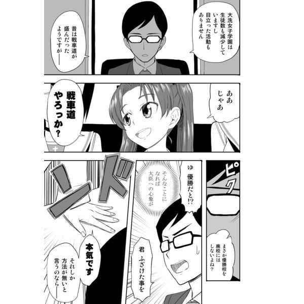 役人 辻廉太の円環