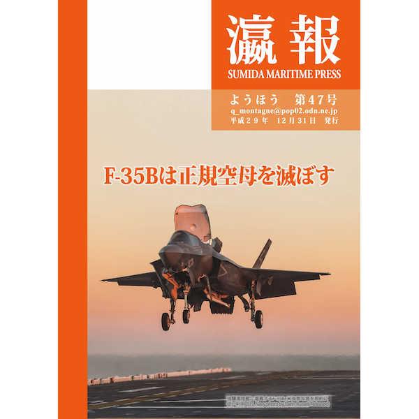 F-35Bは正規空母を滅ぼす [隅田金属ぼるじひ社(文谷数重)] ミリタリー