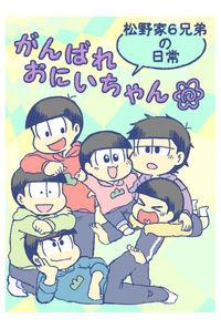 松野家6兄弟の日常 がんばれおにいちゃん