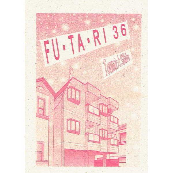 FU・TA・RI36