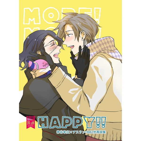 MORE!MORE!HAPPY!! [鳥家(鳥)] アイドルマスター SideM