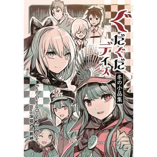 ぐだぐだデイズ冬の小品集 [サザンブルースカイ(rioka)] Fate/Grand Order