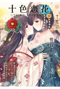 【雅百合セット】十色恋花+ねのかみ京姫ファンブック