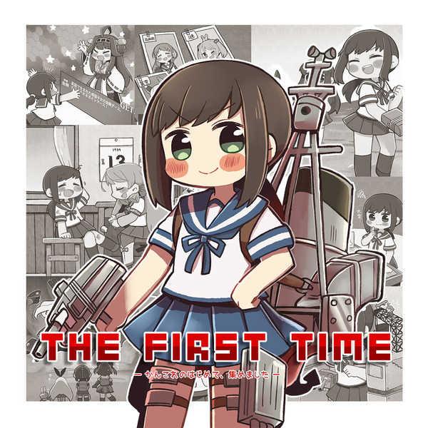 THE FIRST TIME [そこそこ幸せな生活(さめあんこ)] 艦隊これくしょん-艦これ-