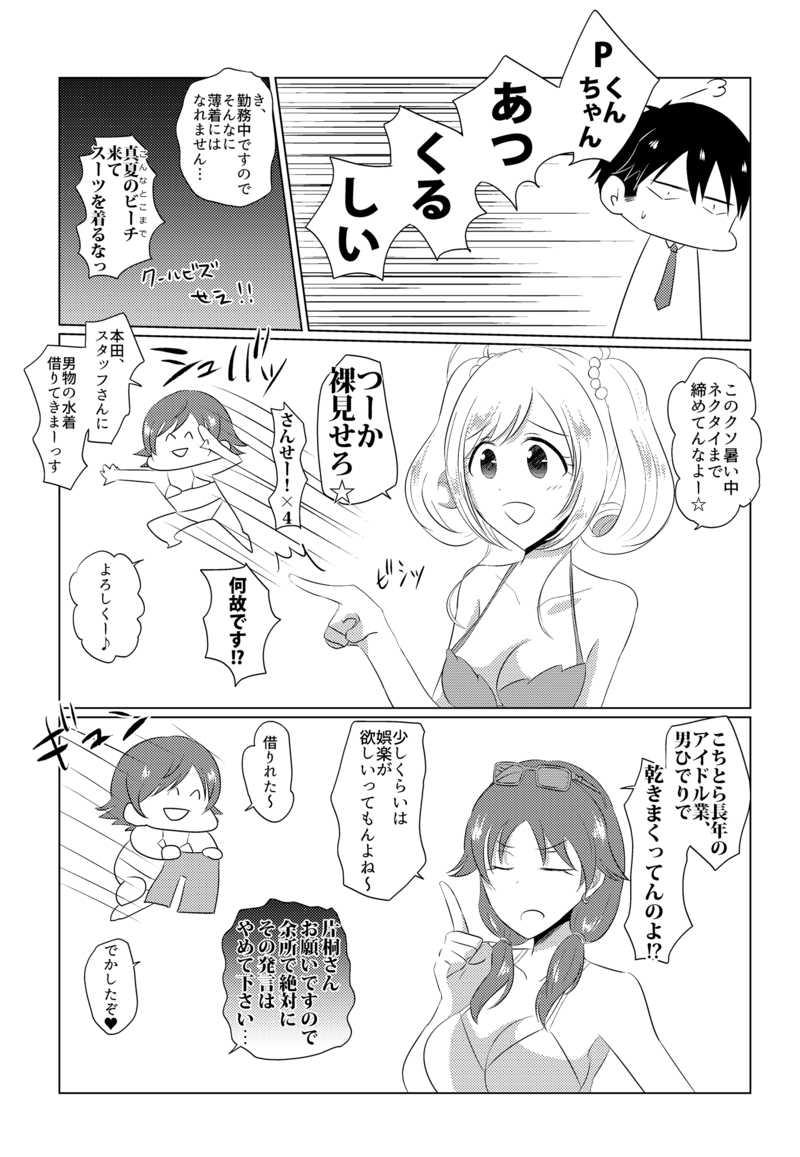 きらりとはぴはぴ☆アワー過ごしてみゆ?