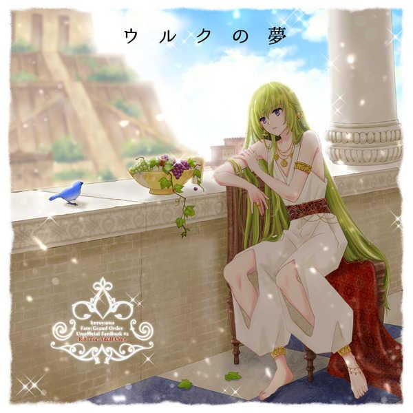 ウルクの夢 [黒山(白川祐)] Fate/Grand Order