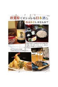 秋葉原でオシャレな日本酒呑み歩きしませんか?