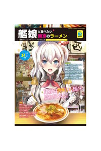 艦娘と食べたい 東京のラーメン