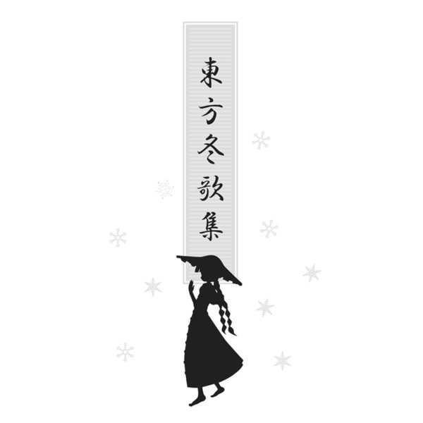 東方冬歌集 [BlackAsh、一流ホームページ(Black)] 東方Project
