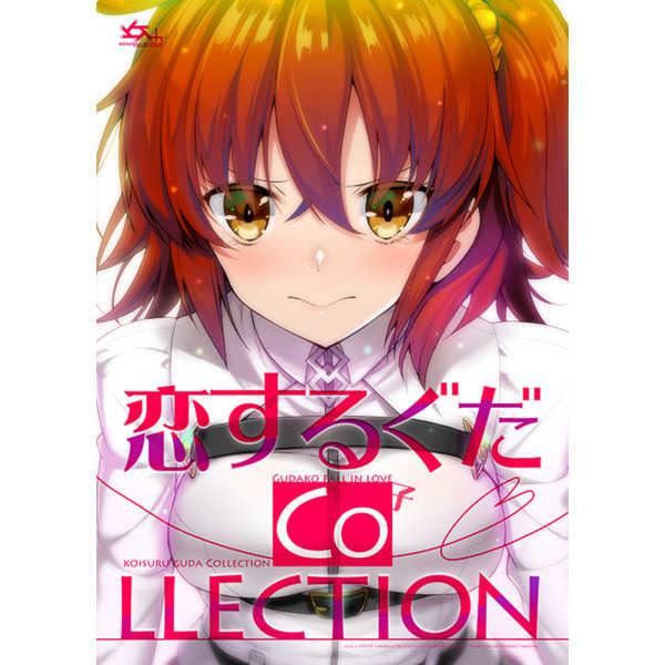 恋するぐだCollection [65535あべぬー。(赤人)] Fate/Grand Order