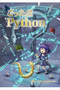 ごった煮Python