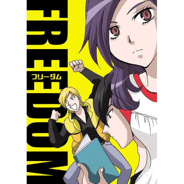 FREEDOM [東風(めぐりちか)] プリキュア