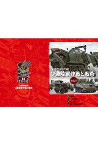 米軍野戦教範ソ連陸軍作戦と戦術Vol4