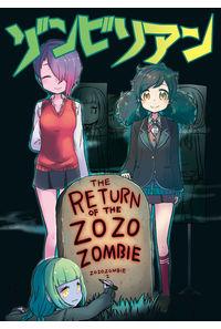 ゾゾゾンビ2 ゾンビリアン