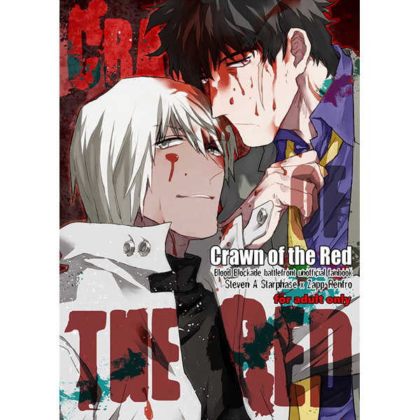 Crawn of the Red [テリヤキ(泡穂)] 血界戦線