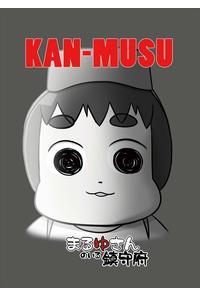 まるゆさんのいる鎮守府KAN-MUSU