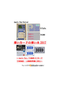 薄いカードの薄い本2017
