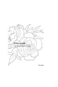 Who inside―非連続性連続への恋(再版版)