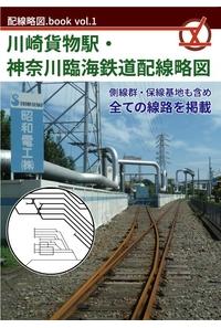 川崎貨物駅・神奈川臨海鉄道配線略図