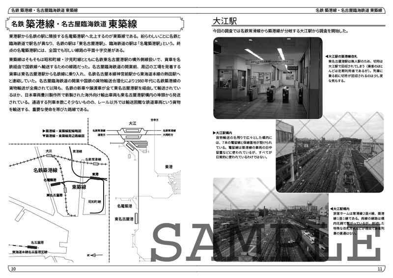 名古屋臨海鉄道配線略図