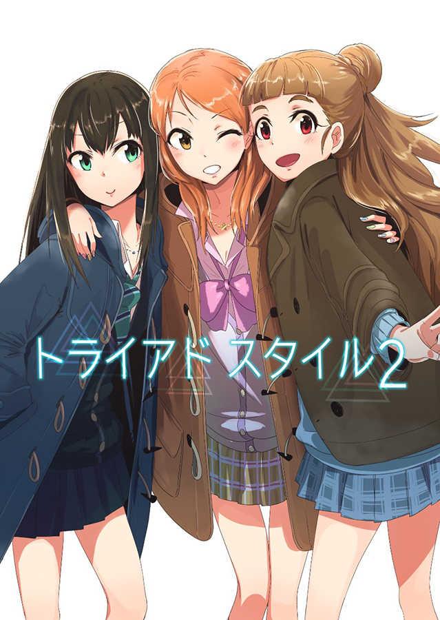 トライアドスタイル2 [Kuroto-lab(くろとら)] THE IDOLM@STER CINDERELLA GIRLS