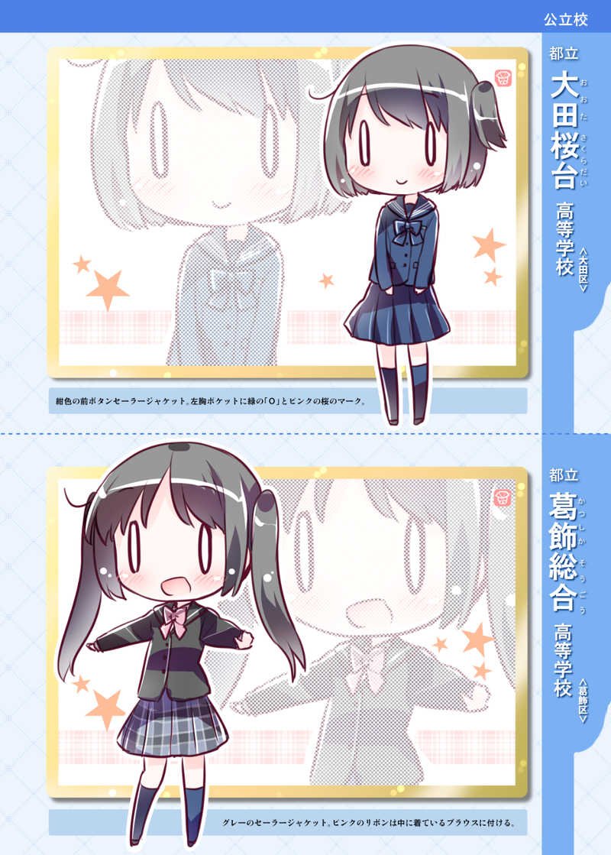 東京女子校セーラー服図鑑 2018年度入試対応版 冬服編