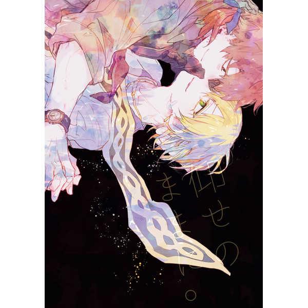 仰せのままに。 [cyabo(サレキ)] Fate/Grand Order